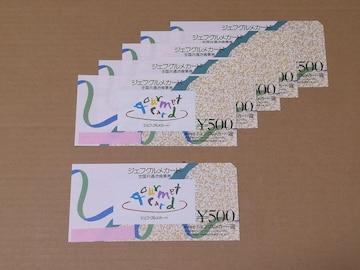 ジェフグルメカード 6枚 切手・印紙可