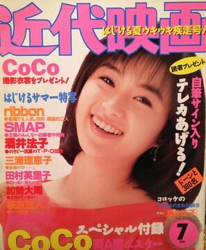 酒井法子・高橋由美子…【月刊近代映画】1991年7月号本体のみ