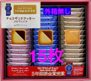 モンドセレクション3年金賞受賞チョコサンドクッキー 15枚