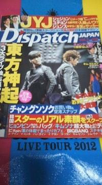 東方神起 表紙 「Dispatch Japan 」vol.3
