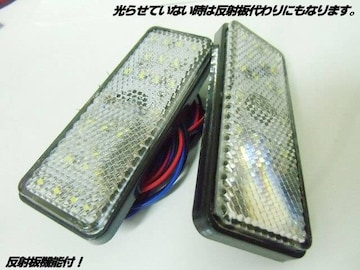 24vバス用/角型LEDリフレクター/白色 クリア/バックランプ連動