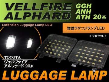 アルファード ヴェルファイア 20系 バックドア LED 増設