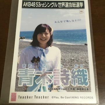 SKE48 青木詩織 Teacher Teacher 生写真 AKB48