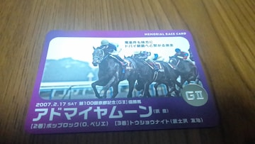 アドマイヤム−ン競争馬カ−ド