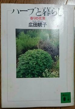 ハ−ブと暮らし 香りの花束 広田せい子 講談社文庫