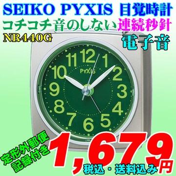 SEIKO (セイコー)PYXIS スタンダード電子音目覚時計 NR440G