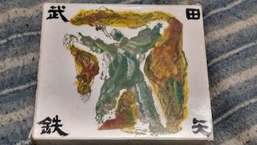 武田鉄矢(海援隊) 大全集 3枚組ベストBOX
