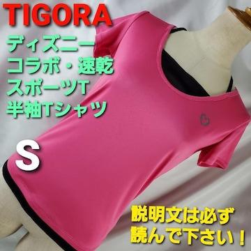 549★ティゴラ★ディズニーコラボ★速乾!スポーツT/半袖Tシャツ