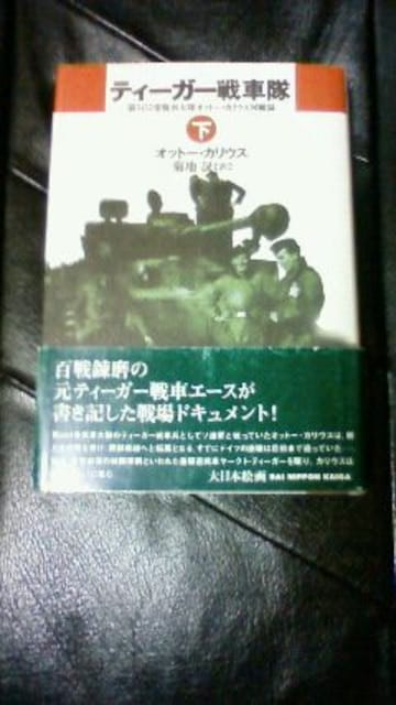 ティーガー戦車隊 下 大日本絵画  < 本/雑誌の