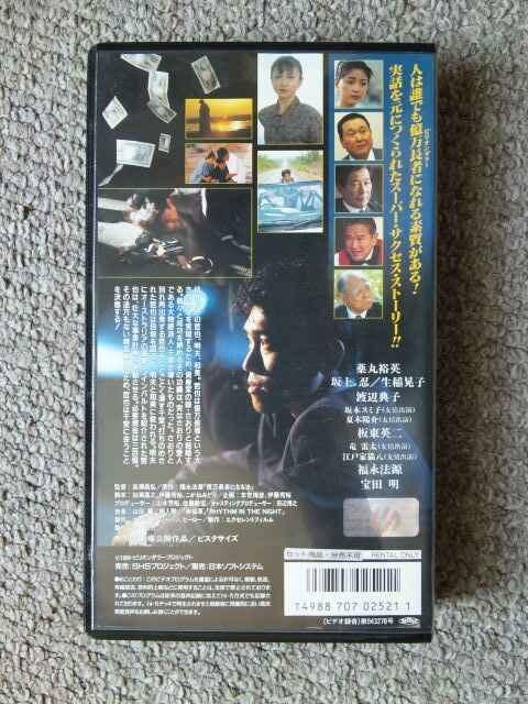 億万長者になった男 [VHS] 薬丸裕英、坂上忍、生稲晃子