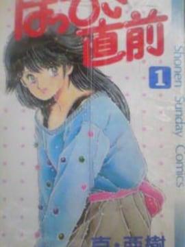【送料無料】はっぴぃ直前 全6巻完結セット《少年コミック》