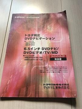 トヨタ・ダイハツ純正DVDナビ取説(NT3T-W54/D54)
