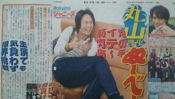 関ジャニ∞ 丸山隆平◇2014.10.4日刊スポーツSaturdayジャニーズ