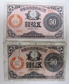 紙幣 大正小額紙幣 50銭 2枚