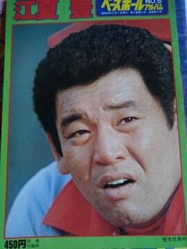 ベースボールアルバムNo5江夏豊