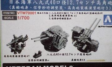 1/700 アオシマ ベテランモデル 日本海軍八九式40口径12.7センチ高角砲
