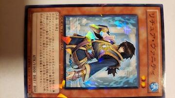 遊戯王【水・リチュア・ヴァニティ】