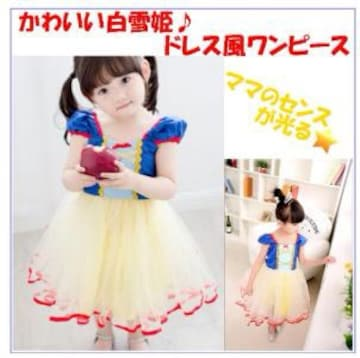 ワンピース ドレス (130cm) キッズコスチューム プリンセス