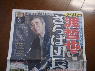 渡哲也さんを哀悼をしのぶ最後の新聞記事!。