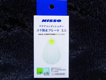 ニッソー アクアコンディショナー コケ防止プレート  ミニ