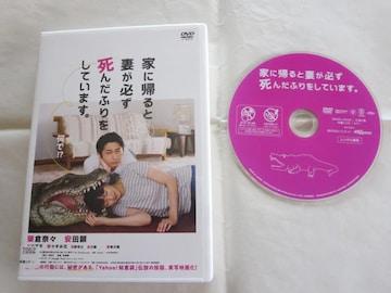 中古DVD 家に帰ると妻が必ず死んだふりをして レンタル品