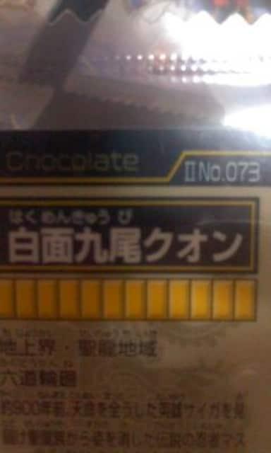 神羅万象チョコレアカード/第二章No.073白面九尾クオン15枚まとめ売り < トレーディングカードの