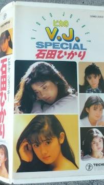 レア『ビデオジョッキー石田ひかりV・J・SPECIAL』