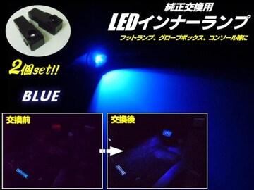 LEDインナーランプ・フットランプ/青色ブルー/2個/トヨタ汎用