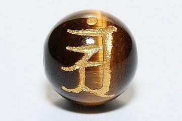 ☆金色梵字12mm☆虎目ビーズ☆アン
