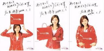 広末涼子 YahooBB ポストカード 3種類 2004/1.1