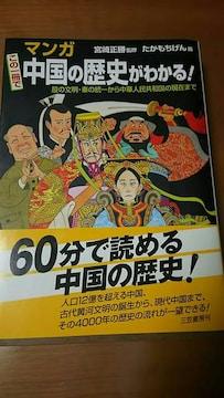 漫画☆この一冊で中国の歴史がわかる!