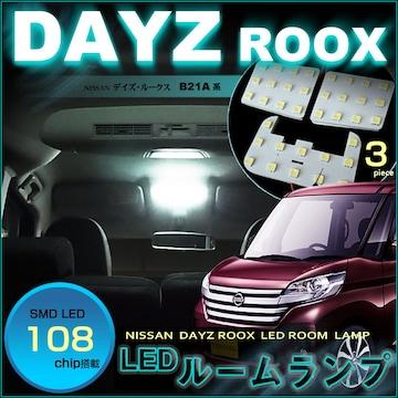 デイズルークス ピッタリ設計サイズ LED ルームランプ