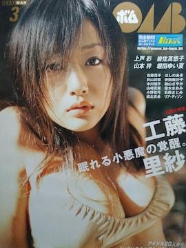 [本] ボム(2007年3月号)No.325(堀北真希/上戸彩/優木まおみ)