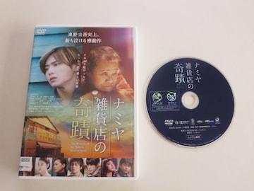 中古DVD ナミヤ雑貨店の奇蹟 山田涼介 レンタル品
