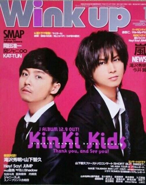 KinKi★2010.1月号★Wink up  < タレントグッズの
