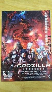 即決 東宝映画 「GODZILLA 決戦機動増殖都市」 ゴジラ フライヤー チラシ