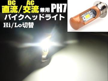 12v原付〜小型バイク用/直流交流兼用LED P15Dヘッドライト/白色
