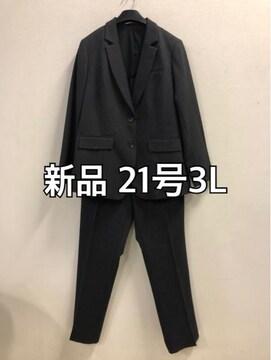 新品☆21号3Lストレッチパンツスーツ グレー☆d208