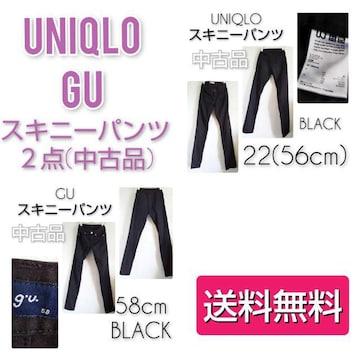 GU/UNIQLO★スキニーパンツ2点★中古品 ブラック