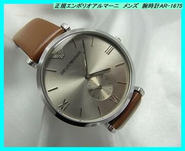 正規品エンポリオアルマーニ メンズ 腕時計 AR-1675
