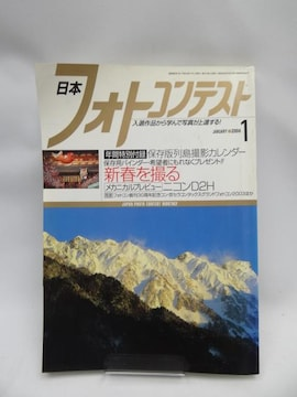 2111 日本フォトコンテスト 2004年1月号