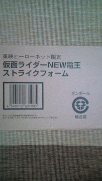 限定 S.I.C.仮面ライダーNEW電王ストライクフォーム