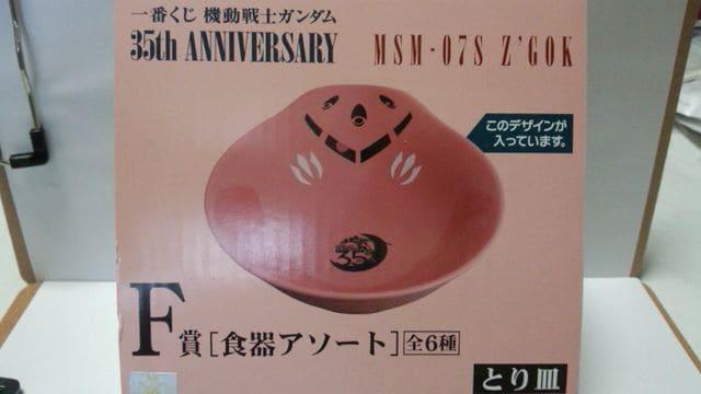 一番くじ ガンダム 35周年 F賞 食器アソート シャア専用ズゴック柄  < インテリア/ライフの