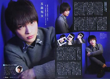 玉森裕太(Kis-My-Ft2)★2015.4月号★月刊TVnavi