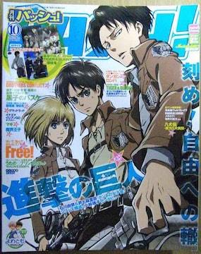 月刊PASH!(パッシュ) 2013年 10月号 送料198円 即決