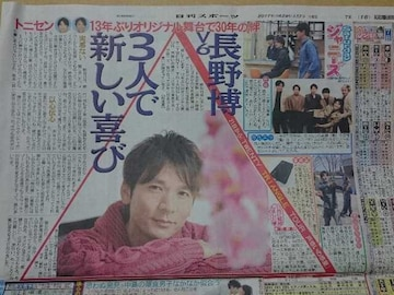 '17.1.7V6長野博 日刊スポーツ連載記事サタデージャニーズ