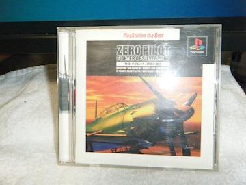 ゼロ・パイロット 銀翼の戦士(PS用)