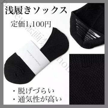 素足のように軽やか●鹿子インナーソックス 靴下●黒・25〜28cm