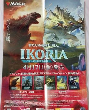 宣伝ポスター MTG イコリア:巨獣の棲処 ゴジラ
