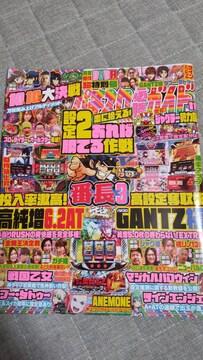 パチスロ必勝ガイド 2021年11月号 付録DVD付き
